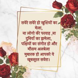 love u good morning msg in hindi