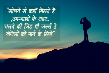 hindi shayari quotes with images