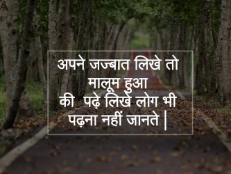 hindi love shayari quotes images