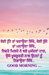 good morning punjabi new