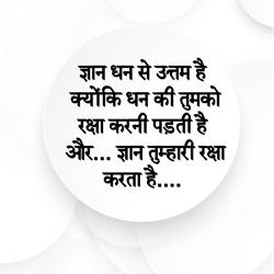 hindi thoughts happy
