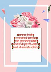 hindi thoughts photos