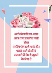 hindi thought hd