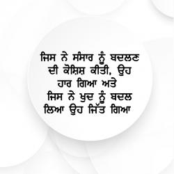 punjabi good thoughts status