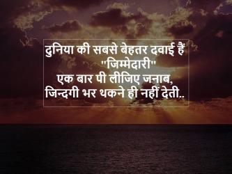 good morning hindi love message