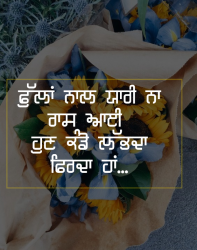 punjabi sad quotes on love