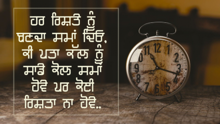 best punjabi thoughts