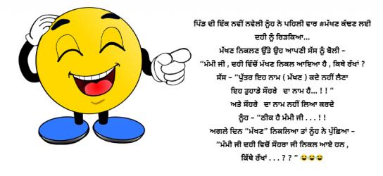 punjabi jokes hd images