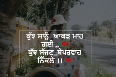 punjabi sad images for whatsapp dp