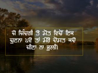 punjabi quotes on love life