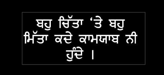 life changing quotes in punjabi