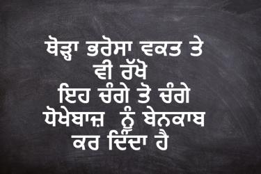 punjabi quotes on life instagram