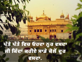 punjabi dharmik wallpaper download