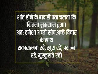 good morning hindi greetings