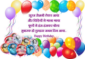 hindi birthday quotes for husband