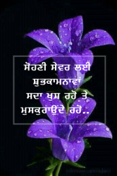 punjabi good morning download