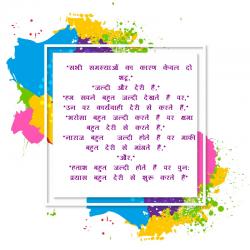 hindi thoughts good