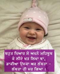 punjabi jokes laugh