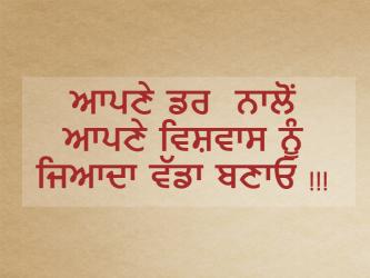 good morning punjabi text