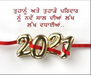 new year wallpapers in punjabi font