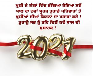 punjabi wallpapers for new year