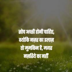 hindi motivational quotes hd