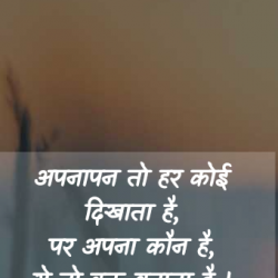 hindi thought picture