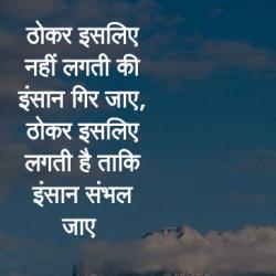 motivational dialogue in hindi