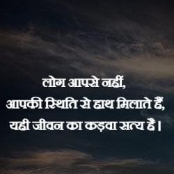 hindi advice image