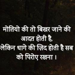 hindi thoughts hindi suvichar