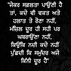 punjabi motivational status written