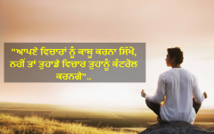 Motivational Punjabi wallpaper