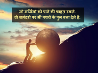 21 Hindi Motivational Quotes One Liners Wallpapers