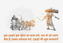 Dussehra wishes Hindi wallpaper