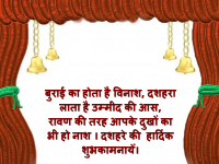 dussehra hindi shayari download