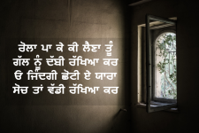 punjabi motivational messages