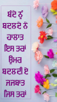inspiring punjabi thoughts