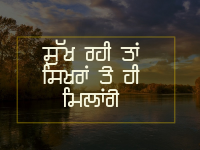 punjabi motivational status lines