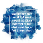 punjabi motivational photos